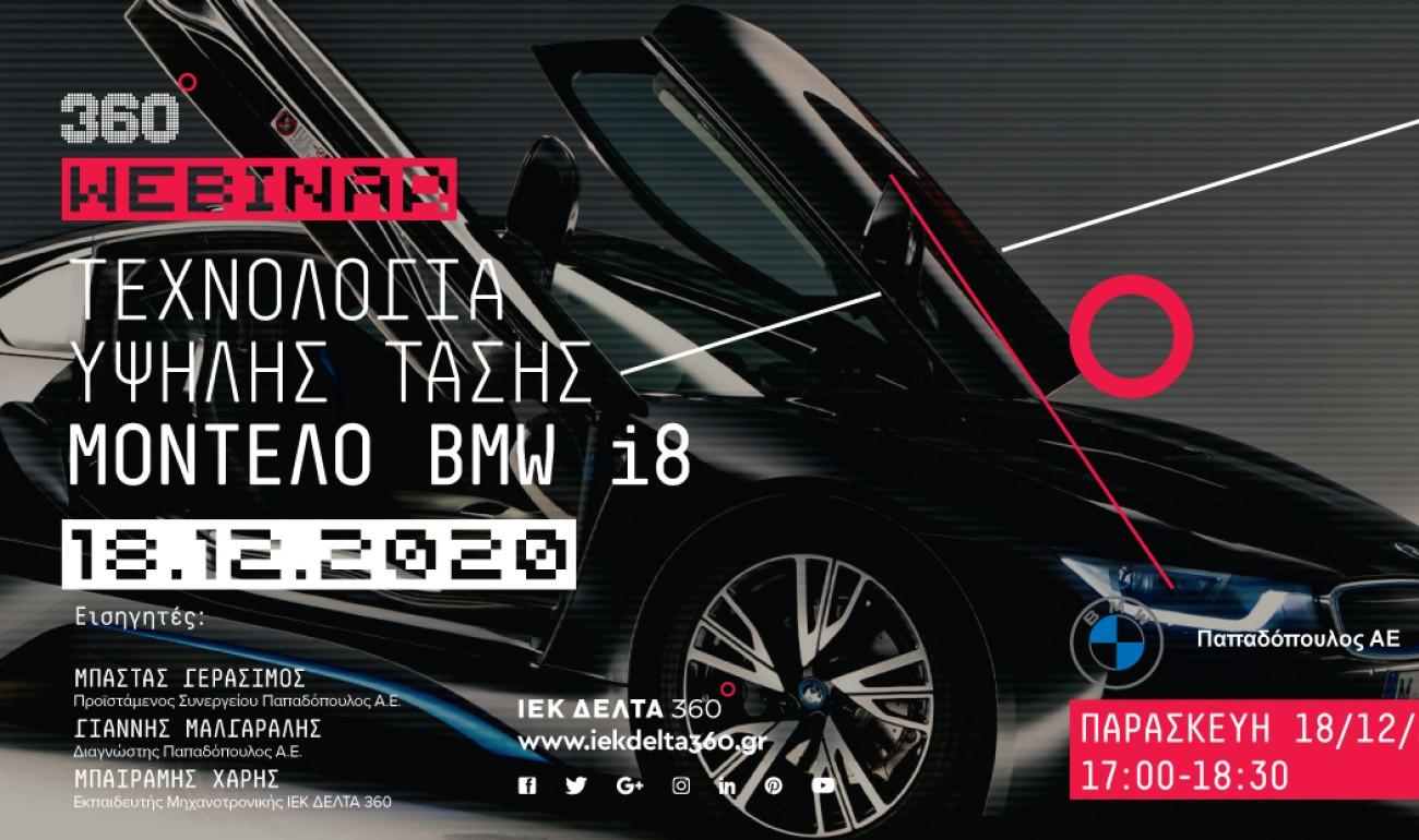 Webinar:  BMW i8 Τεχνολογία Υψηλής Τάσης