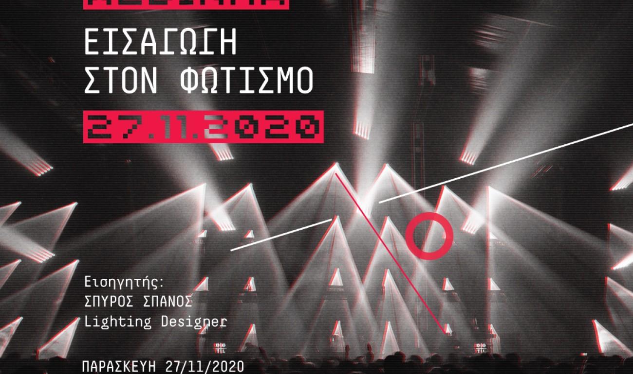 Webinar: Εισαγωγή στον Φωτισμό