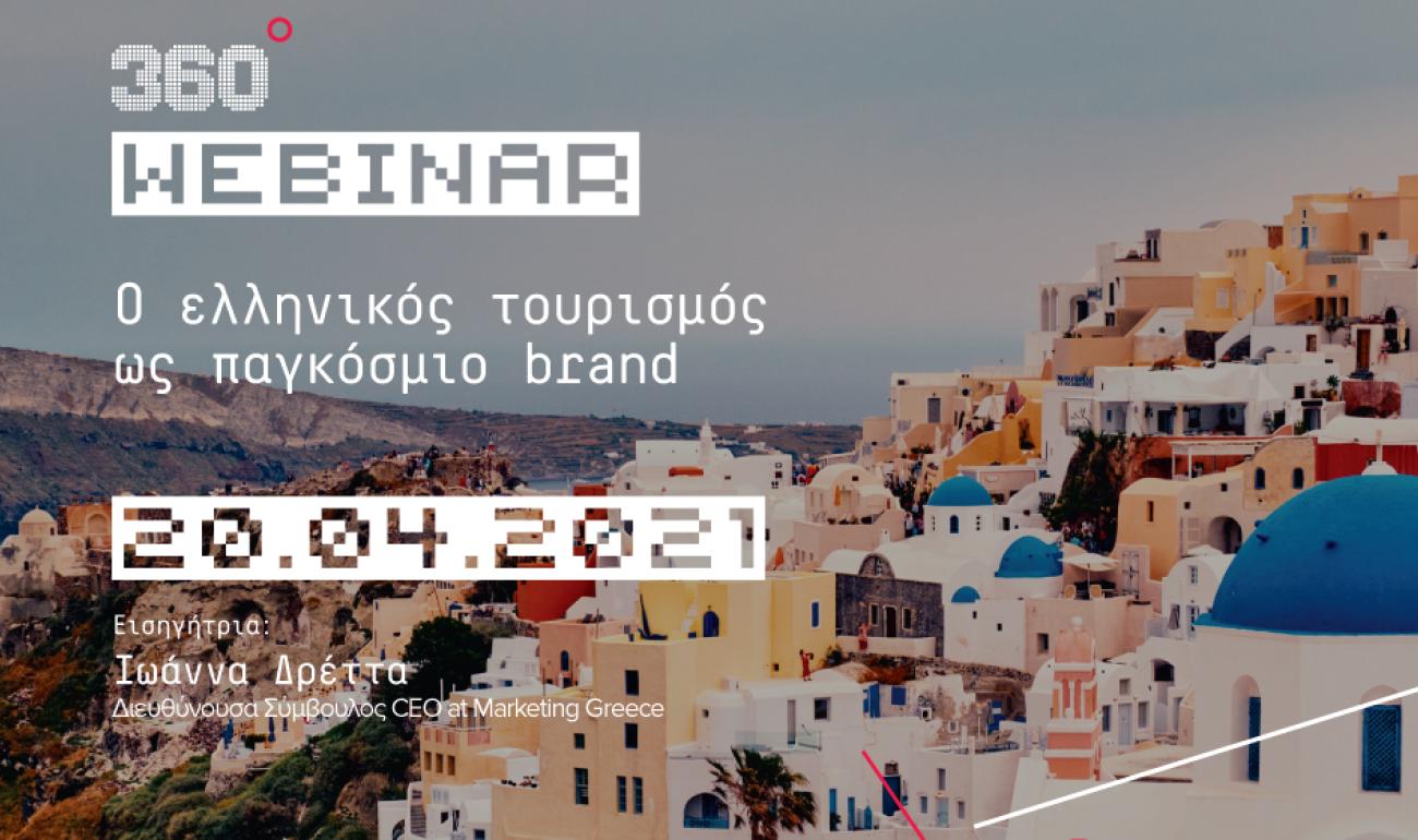 360 Webinar: Ο ελληνικός τουρισμός ως παγκόσμιο brand
