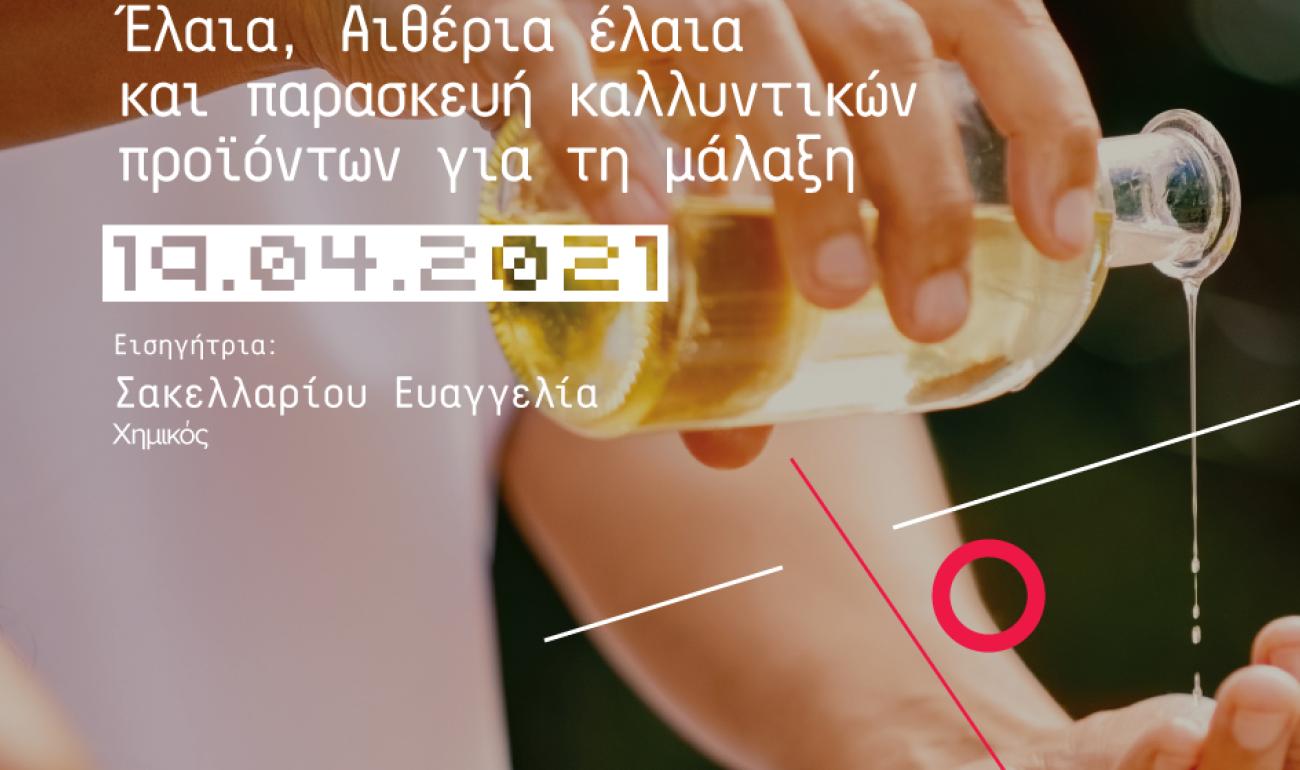 360 Webinar: Έλαια, Αιθέρια έλαια και παρασκευή καλλυντικών προϊόντων για τη μάλαξη