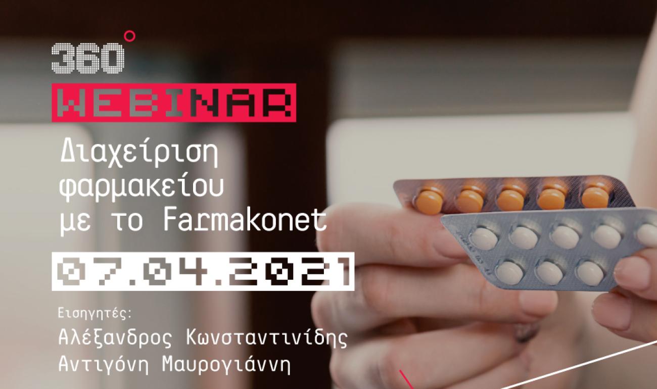 360 Webinar: Διαχείριση φαρμακείου με το Farmakonet