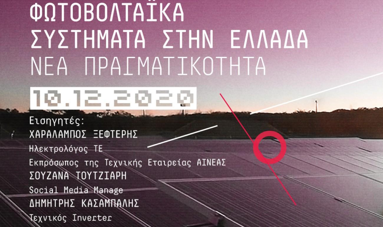 Webinar: Φωτοβολταϊκά συστήματα στην Ελλάδα / Νέα πραγματικότητα
