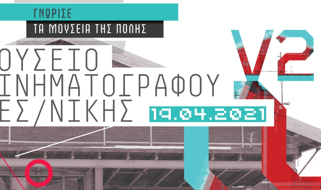 "360 Webinar: ""Γνώρισε τα Μουσεία της πόλης"" - Μουσείο Κινηματογράφου Θεσσαλονίκης"