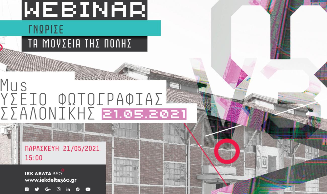 360 Free Webinar: Γνώρισε τα Μουσεία της Πόλης: ΜΟΜus -  Mουσείο Φωτογραφίας Θεσσαλονίκης