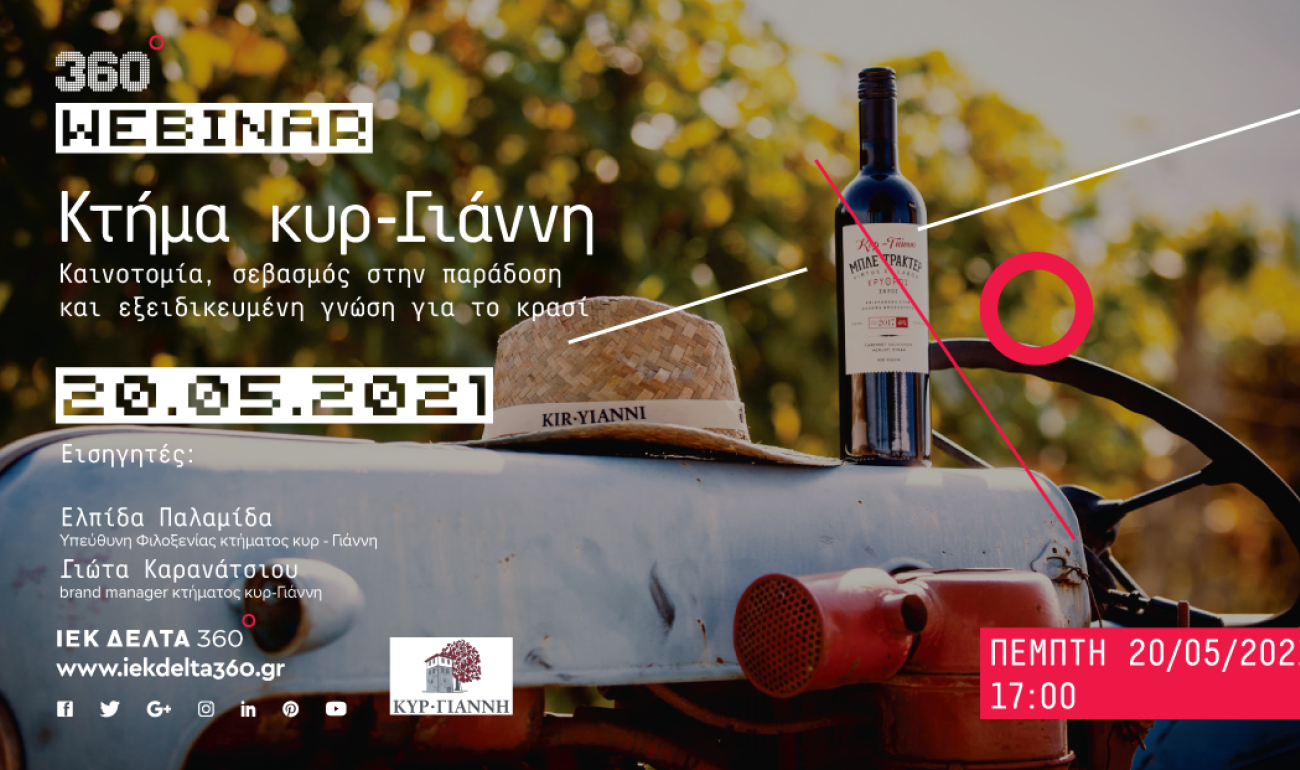 360 Free Webinar: Κτήμα Κυρ-Γιάννη, Καινοτομία, σεβασμός στην παράδοση & εξειδικευμένη γνώση για το κρασί