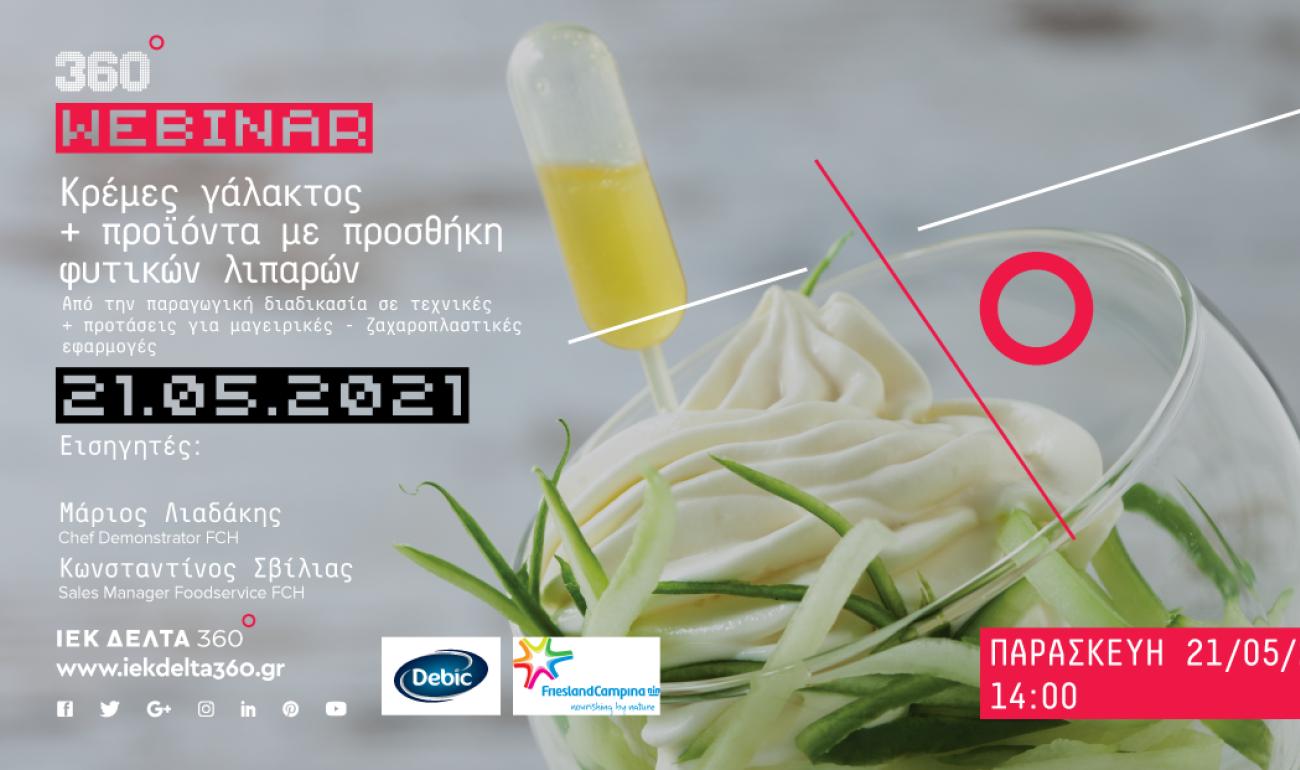 360 Free Webinar: Κρέμες γάλακτος & προϊόντα με προσθήκη φυτικών λιπαρών