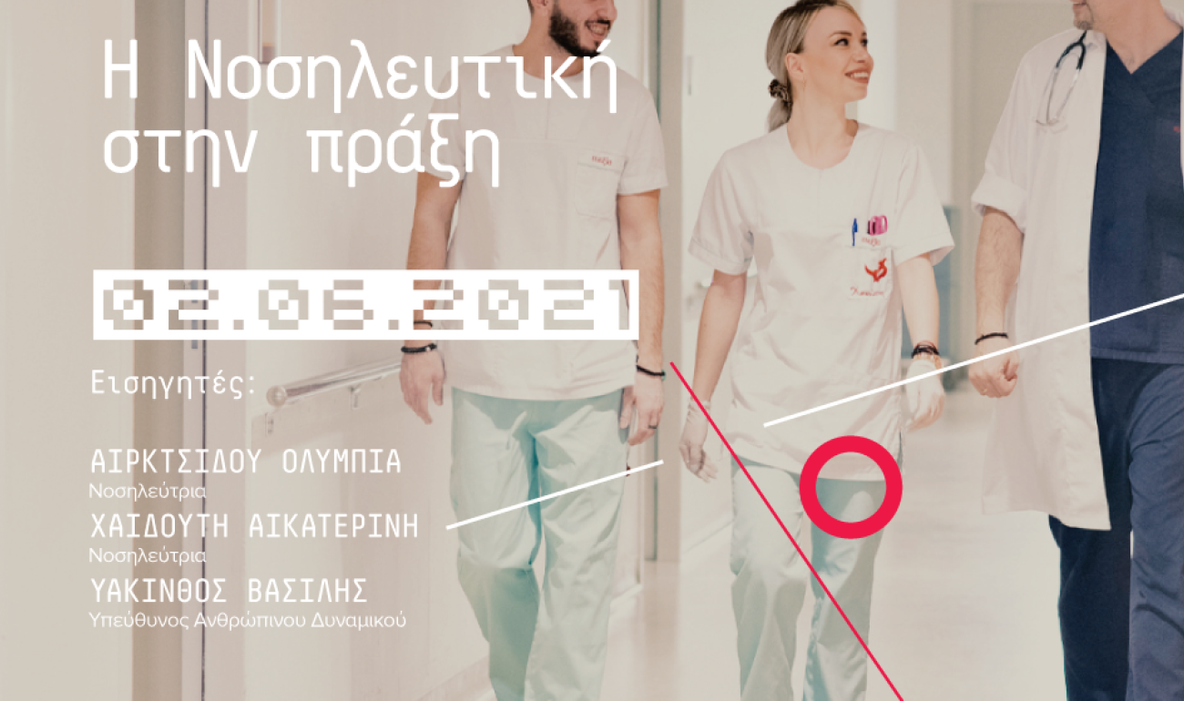 360 Webinar: Η Νοσηλευτική στην πράξη