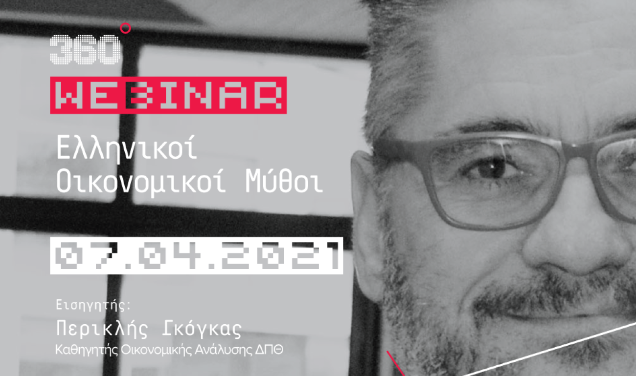 "360 Webinar: ""Ελληνικοί Οικονομικοί Μύθοι"""