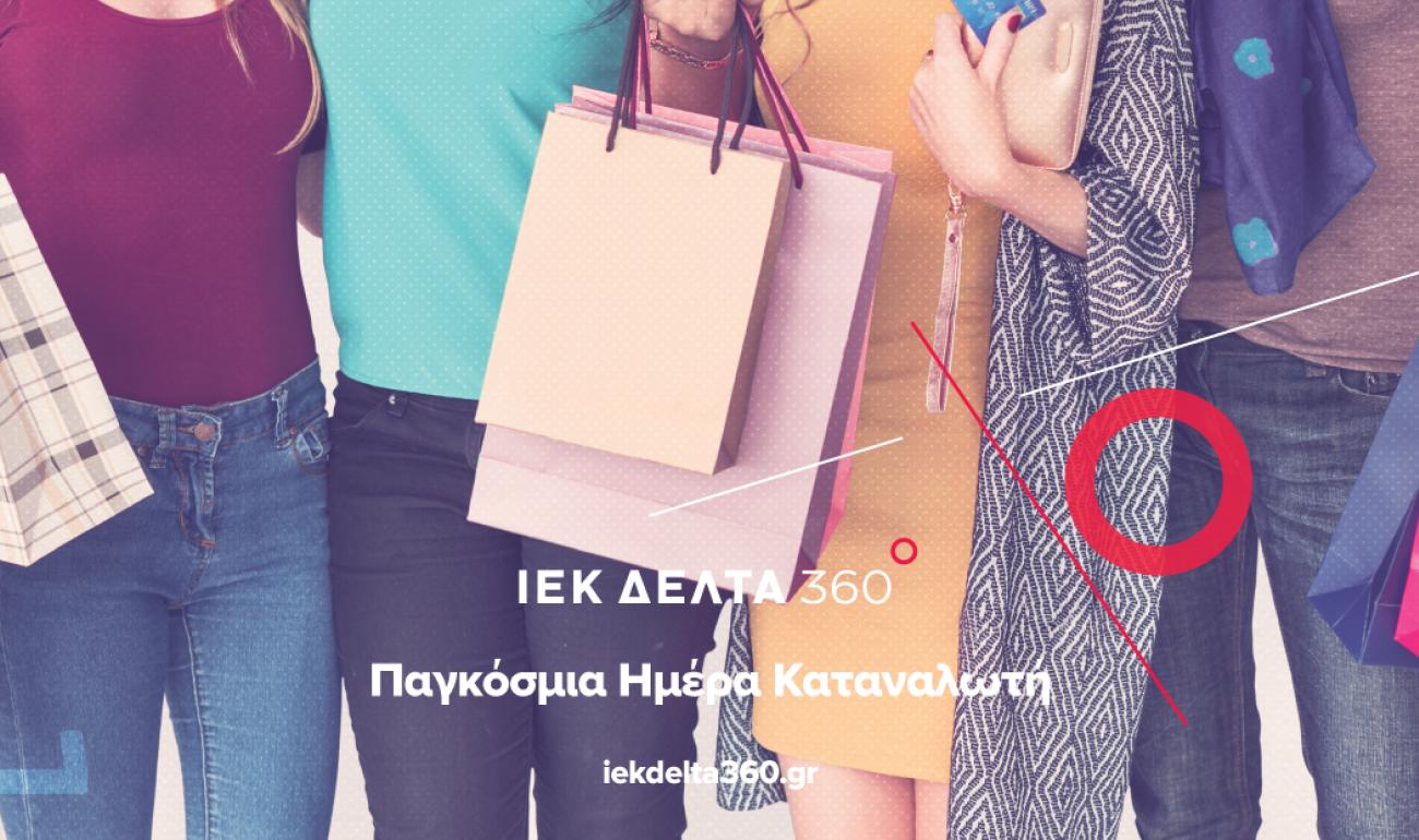 15/3 Παγκόσμια Ημέρα Καταναλωτή: «Οι καταναλωτές δεν γνωρίζουν τα δικαιώματά τους»