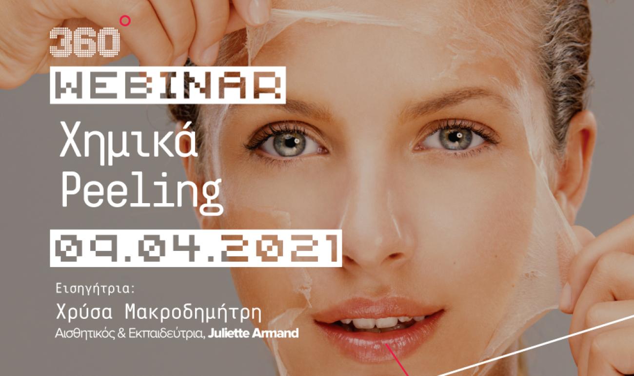 360 Webinar: Χημικά Peeling by Juliette Armand