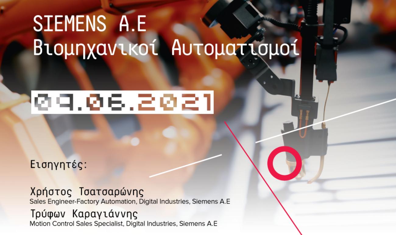 360 Free Webinar : SIEMENS AE - Βιομηχανικοί Αυτοματισμοί