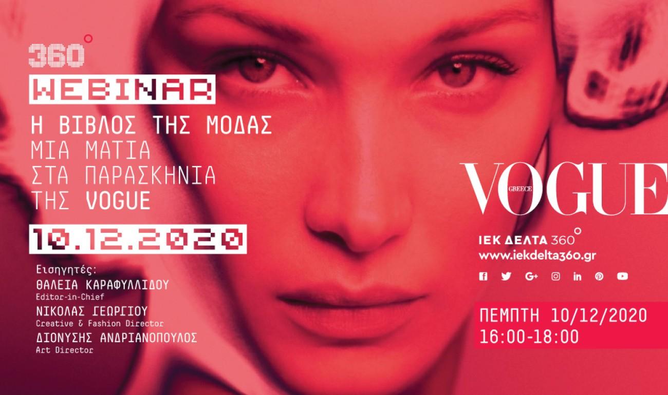 Webinar by Vogue : Η Βίβλος της Μόδας - Μια ματιά στα παρασκήνια της Vogue