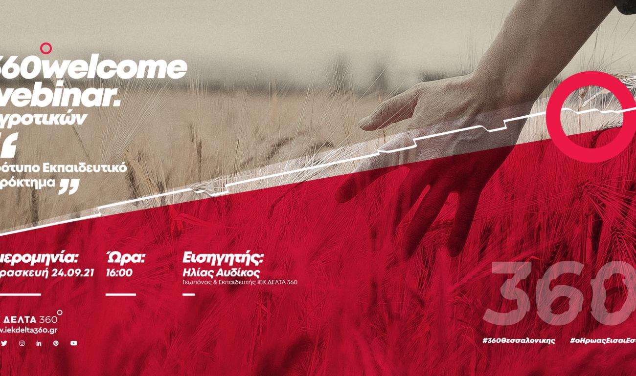 360 Welcome Webinar: Πρότυπο Εκπαιδευτικό Αγρόκτημα