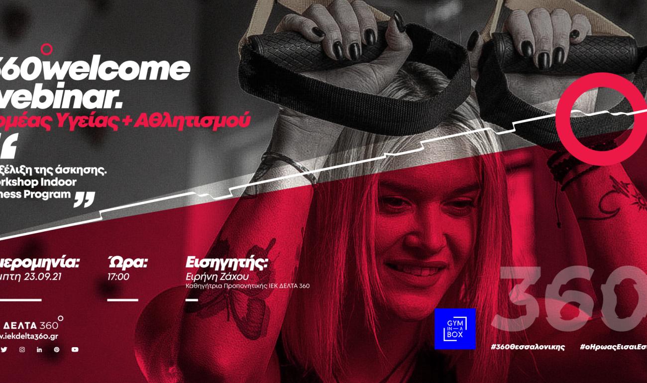 360 Welcome Webinar- Η Εξέλιξη της Άσκησης. Workshop Indoor Fitness Program