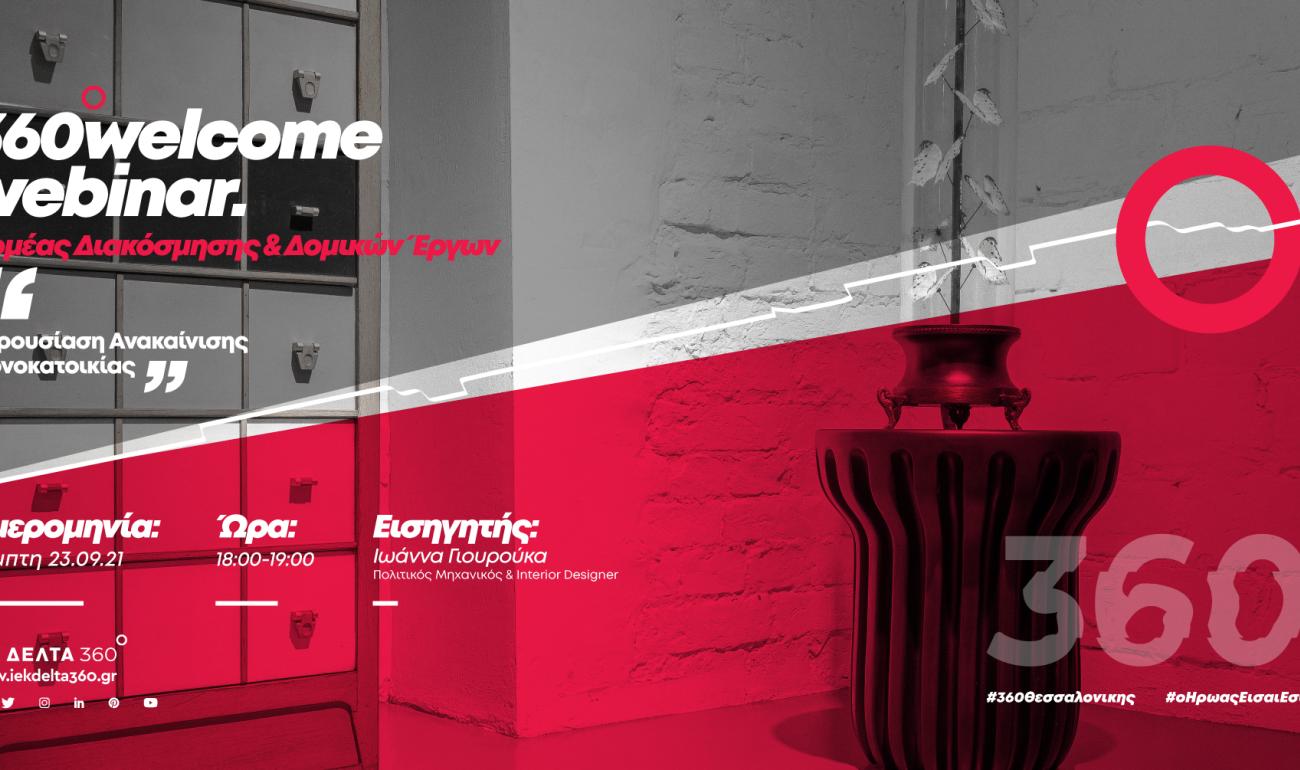 360 Welcome Webinar: Παρουσίαση Ανακαίνισης Μονοκατοικίας
