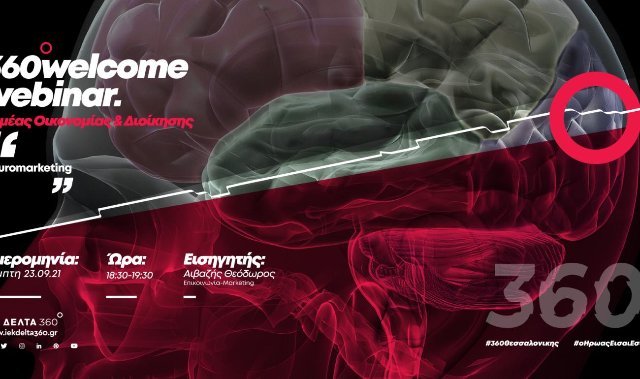 360 Welcome Webinar: Neuromarketing