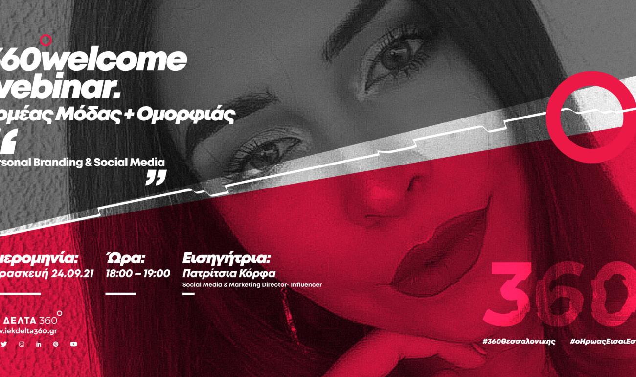 360 Welcome Webinar - Personal Branding & Social Media στον τομέα της Μόδας και της Ομορφιάς.