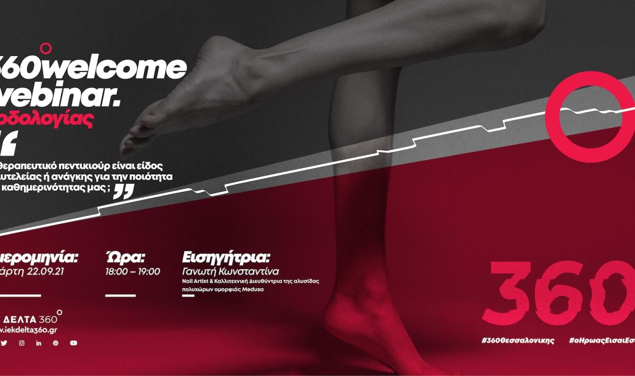 360 Welcome Webinar: Θεραπευτικό Πεντικιούρ. Είδος πολυτελείας ή ανάγκη;