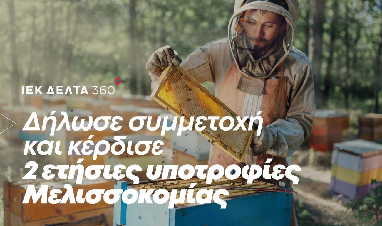 Κερδίστε ετήσιες υποτροφίες στη Μελισσοκομία